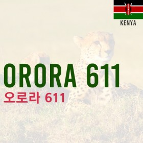 [Kenya] ORORA 611(SOLD OUT)