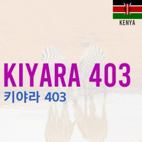 [Kenya] KIYARA 403(SOLD OUT)