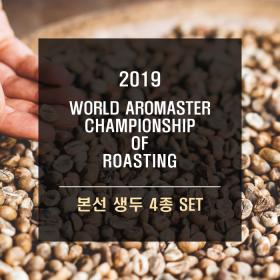 2019 WORLD AROMASTER CHAMPIONSHIP OF ROASTING