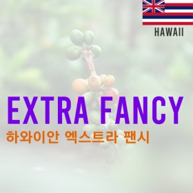[HAWAII] EXTRA FANCY