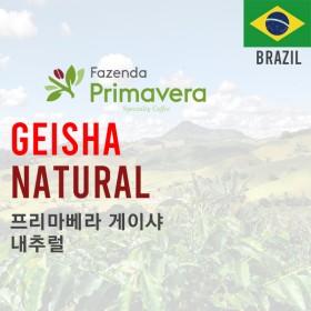 [Brazil] Geisha Natural 1kg