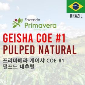[Brazil] Primavera Geisha Pulped Natural 1kg