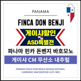 파나마 핀카 돈벤지 바호모노 게이샤 CM 무산소 내추럴