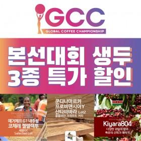 GCC 본선대회 생두 3종 특가 할인!